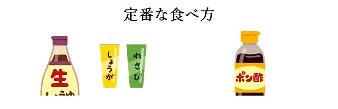 挿絵②_桜えびの釜揚げを自宅で作るときのポイントとオススメレシピ!