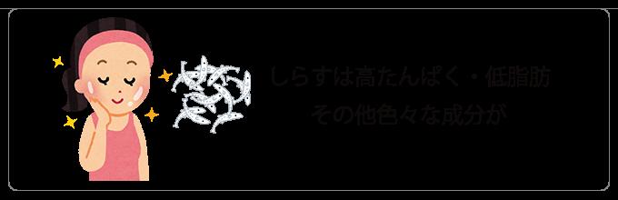 業務用桜えび挿絵⑦_しらす_関東と関西で獲れるシラスの違い