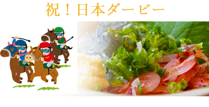 日本ダービー×おいしい産業①