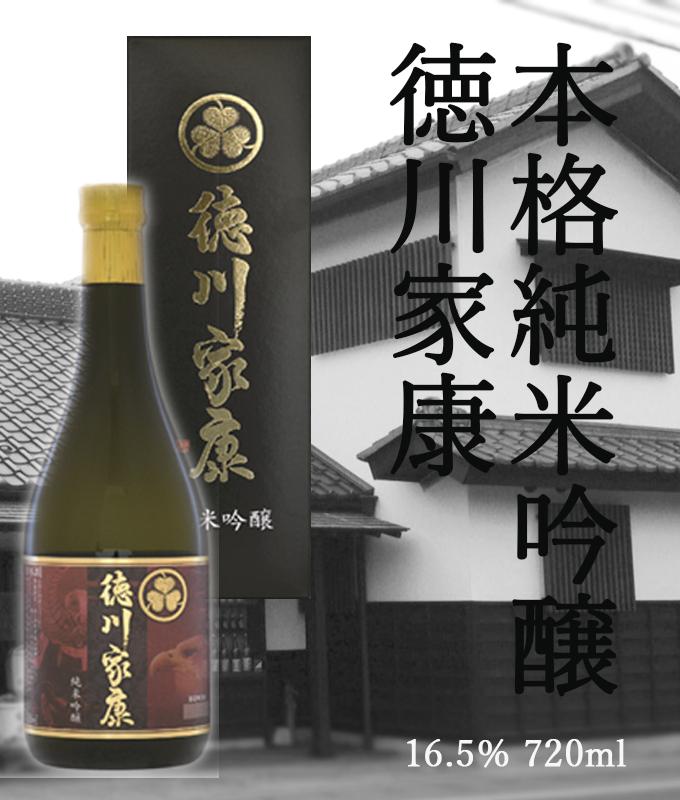 徳川家康商品画像