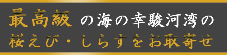 最高級桜えび・しらすの通販