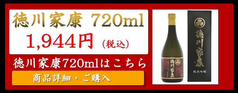 花の舞酒造、徳川家康720mlはこちら