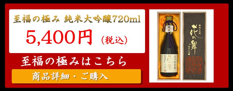 花の舞酒造、至福の極み 純米大吟醸720ml