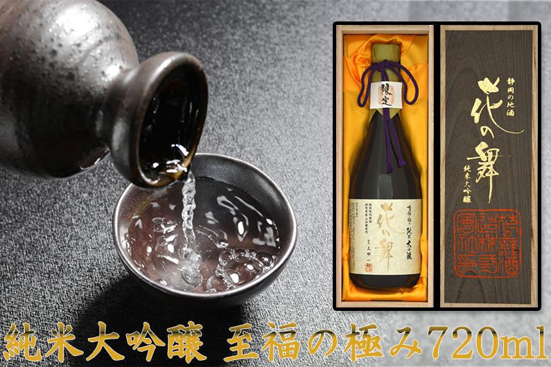 花の舞酒造 純米大吟醸 至福の極み 720ml