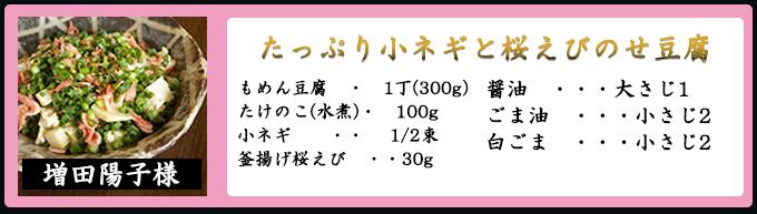 たっぷり小ネギと桜えびのせ豆腐
