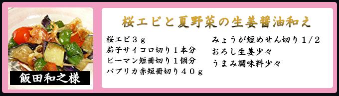 桜エビと夏野菜の生姜醤油和え