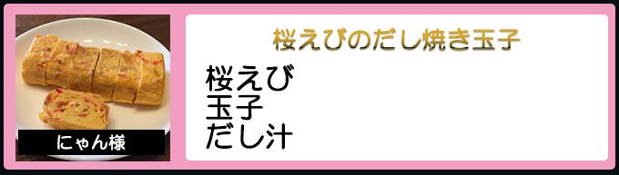 桜えびのだし焼き玉子