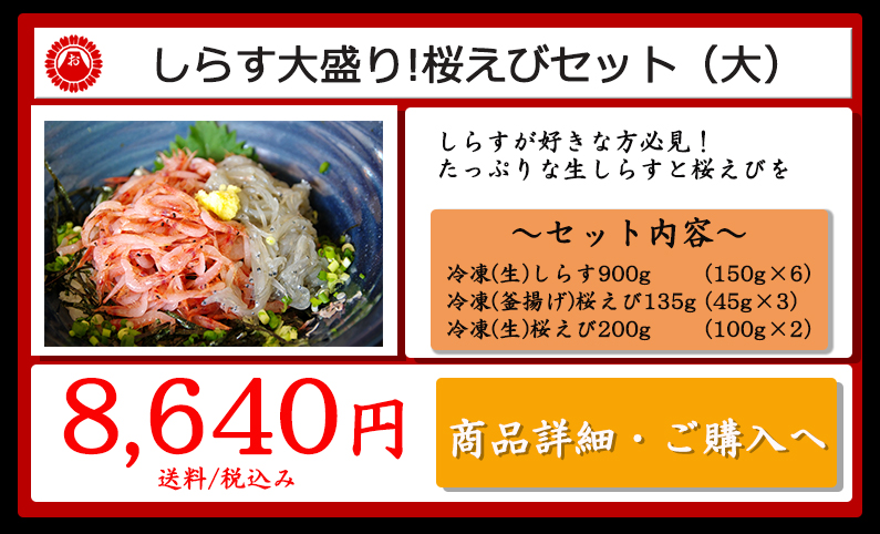 しらす大盛り!桜えびセット¥8,640