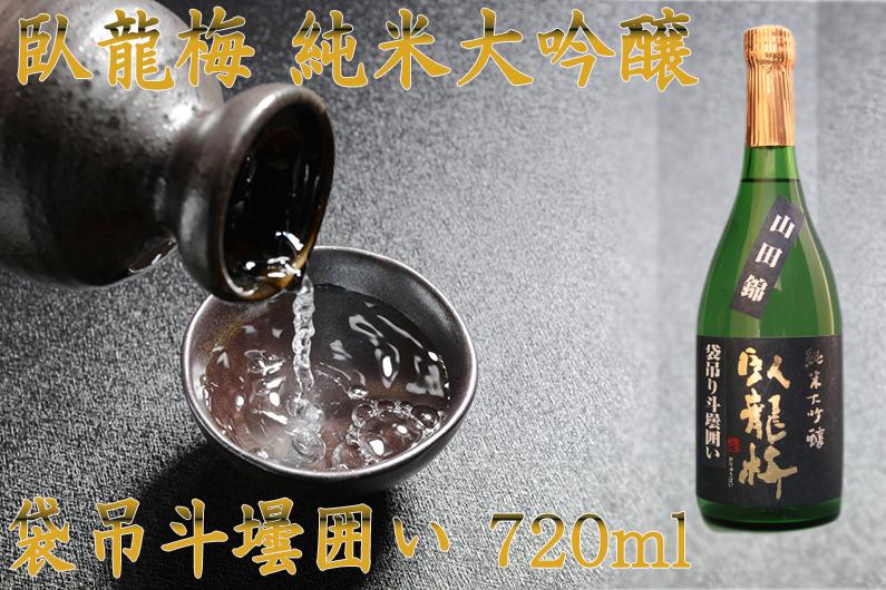 純米大吟醸・臥龍梅 袋吊斗壜囲い 720ml