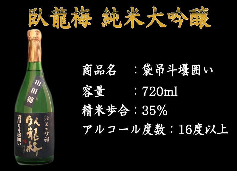 三和酒造・純米大吟醸・臥龍梅 袋吊斗壜囲い 精米度数35%