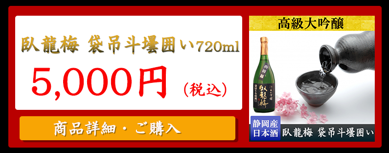 純米大吟醸・臥龍梅 袋吊斗壜囲い 720ml 5,000円(税別)