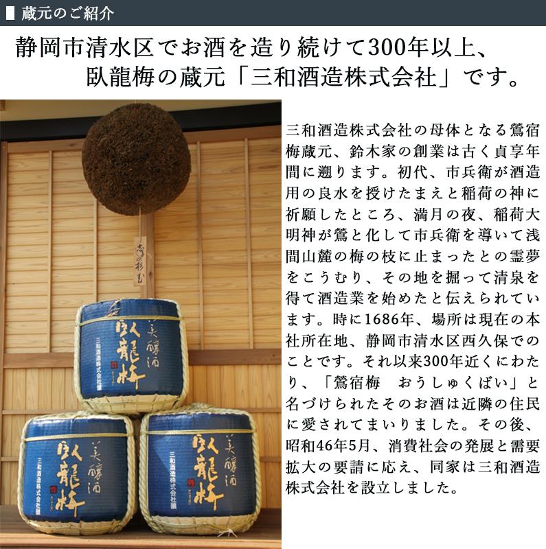 静岡市清水区でお酒を造り続けて300年、臥龍梅の蔵元「三和酒造株式会社」です