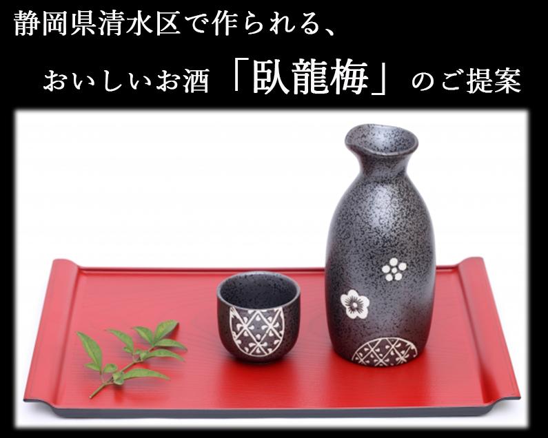 静岡県清水区で作られる、おいしいお酒「臥龍梅」のご提案