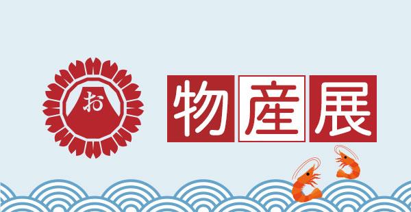 ニッポン全国物産展2020@サンシャイン池袋