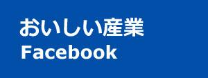 おいしい産業フェイスブックバナー