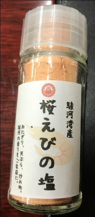 駿河湾産桜えびの塩18g